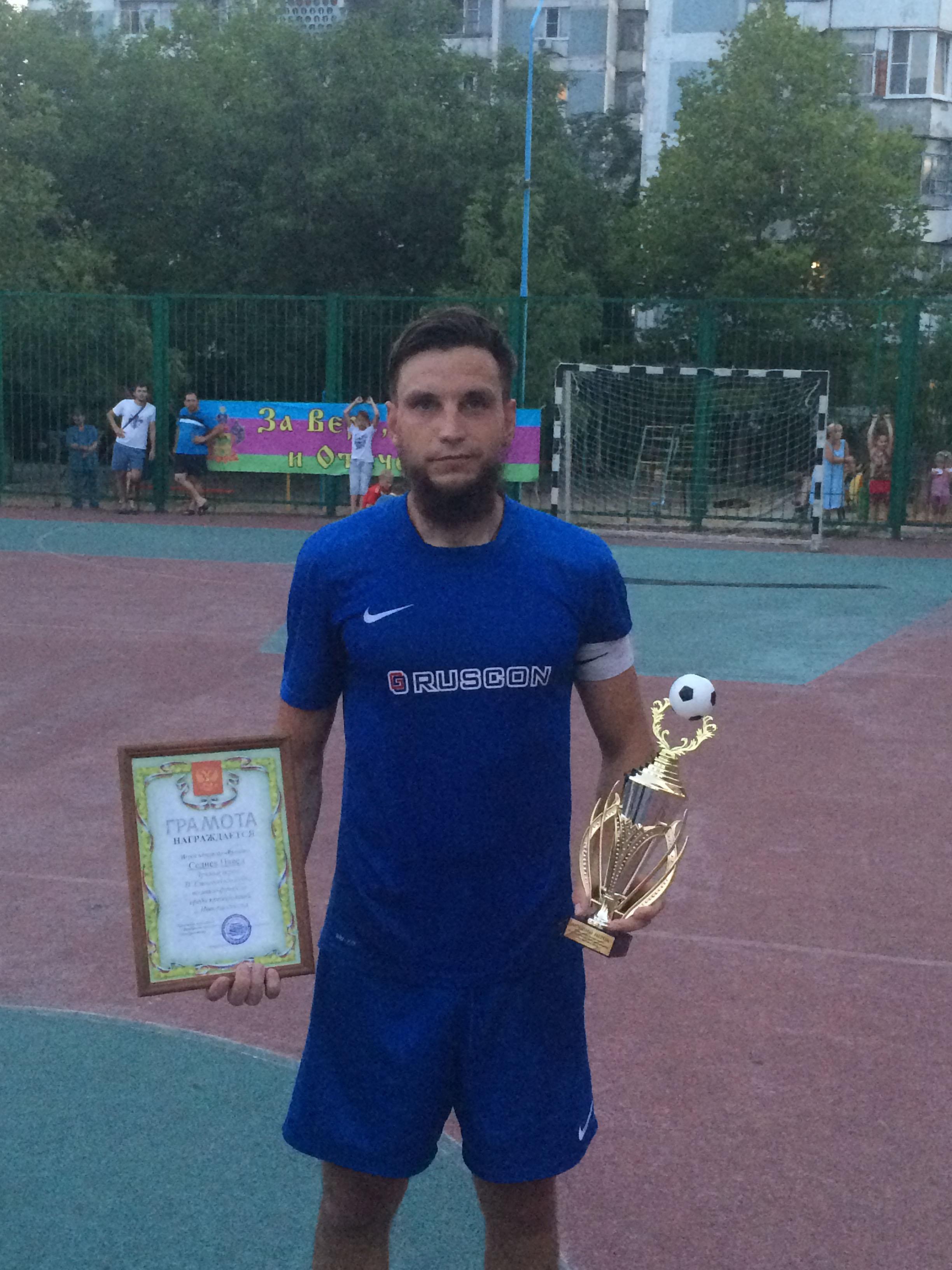 Лучший игрок Финала кубка г. Новороссийска по мини-футболу среди предприятий 2016