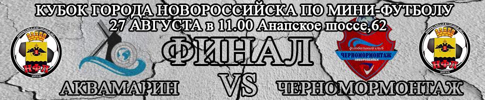 Финал кубка города Новороссийска по мини-футболу. Новороссийская футбольная лига